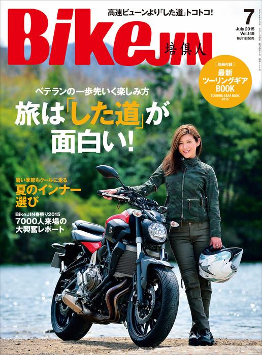 BikeJIN/培倶人 2015年7月号 Vol.149拡大写真