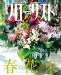 フローリスト2016年3月号-電子書籍