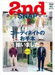 別冊2nd Vol.19 2nd SNAP #7-電子書籍
