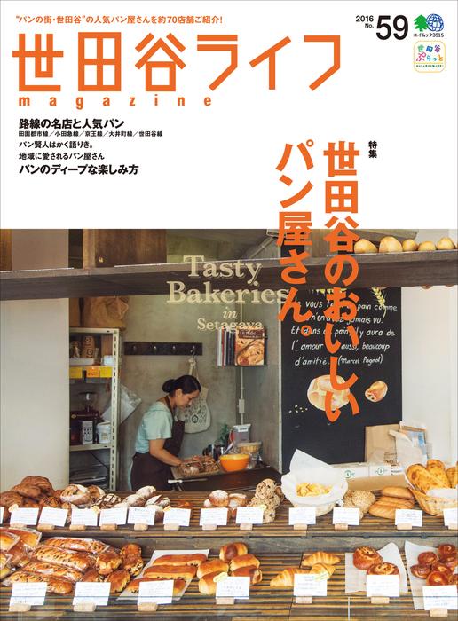 世田谷ライフmagazine No.59拡大写真