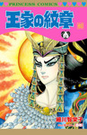王家の紋章 60-電子書籍
