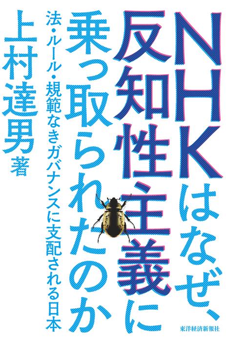 NHKはなぜ、反知性主義に乗っ取られたのか ―法・ルール・規範なきガバナンスに支配される日本拡大写真
