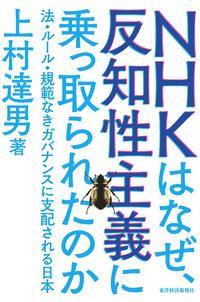 NHKはなぜ、反知性主義に乗っ取られたのか ―法・ルール・規範なきガバナンスに支配される日本-電子書籍