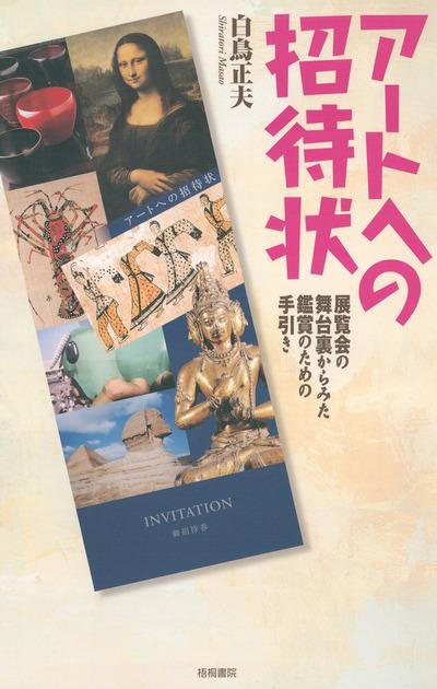 アートへの招待状 : 展覧会の舞台裏からみた鑑賞のための手引き-電子書籍