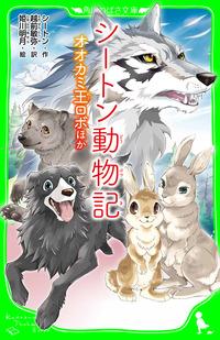シートン動物記 オオカミ王ロボ ほか