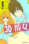 3D彼女(2)-電子書籍
