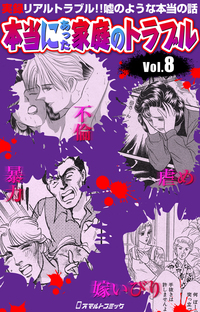 本当にあった家庭のトラブル Vol.8-電子書籍