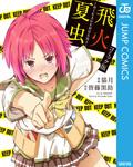 飛火夏虫-HIKAGEMUSHI--電子書籍