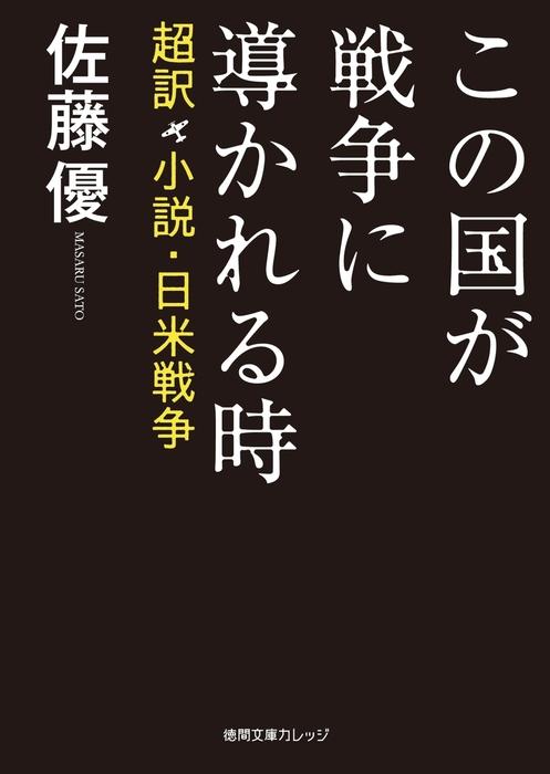 この国が戦争に導かれる時 超訳 小説・日米戦争拡大写真