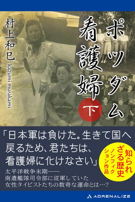 ポツダム看護婦 (下)-電子書籍-拡大画像