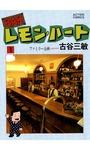 BARレモン・ハート / 1-電子書籍