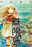 無限島 上【電子オリジナルカラー版】-電子書籍