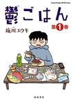 鬱ごはん 1-電子書籍