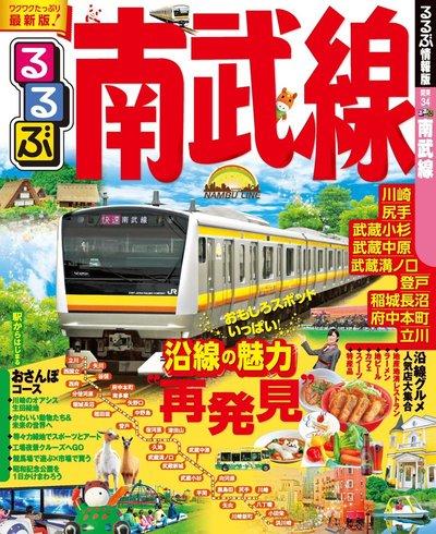 るるぶ南武線-電子書籍