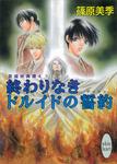 終わりなきドルイドの誓約 英国妖異譚4-電子書籍
