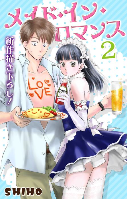 Love Jossie メイド・イン・ロマンス2拡大写真
