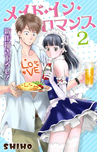 Love Jossie メイド・イン・ロマンス2-電子書籍