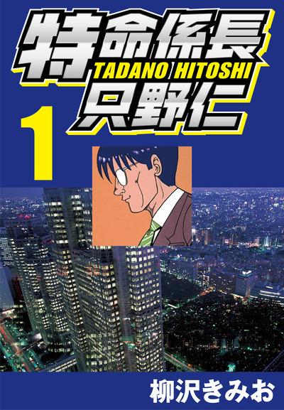 特命係長只野仁 1-電子書籍