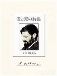 愛と死の詩集