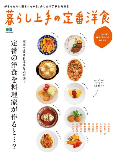 暮らし上手の定番洋食-電子書籍