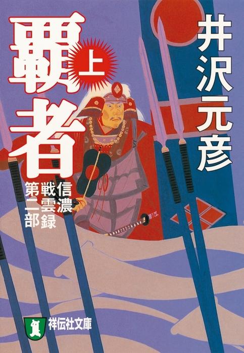 覇者(上)-電子書籍-拡大画像