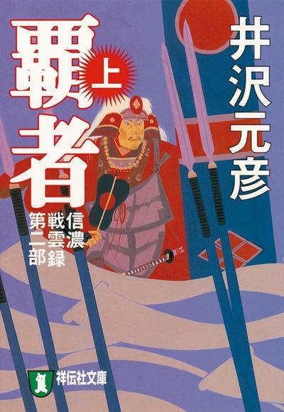 覇者(上)-電子書籍