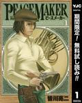 PEACE MAKER【期間限定無料】 1-電子書籍