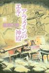 エル・アラメインの神殿-電子書籍
