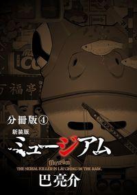 新装版 ミュージアム 分冊版(4)