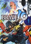 BRAVE 10 ブレイブ-テン 1-電子書籍