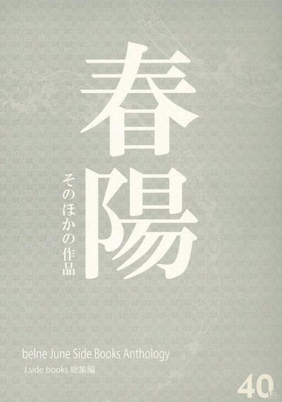 春陽-電子書籍