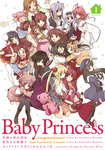 Baby Princess(1)-電子書籍