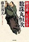 数珠丸恒次~御刀番 左京之介(三)~-電子書籍