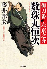 数珠丸恒次~御刀番 左京之介(三)~