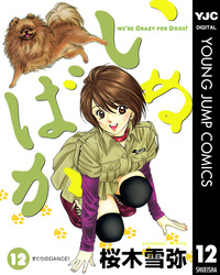 いぬばか 12-電子書籍