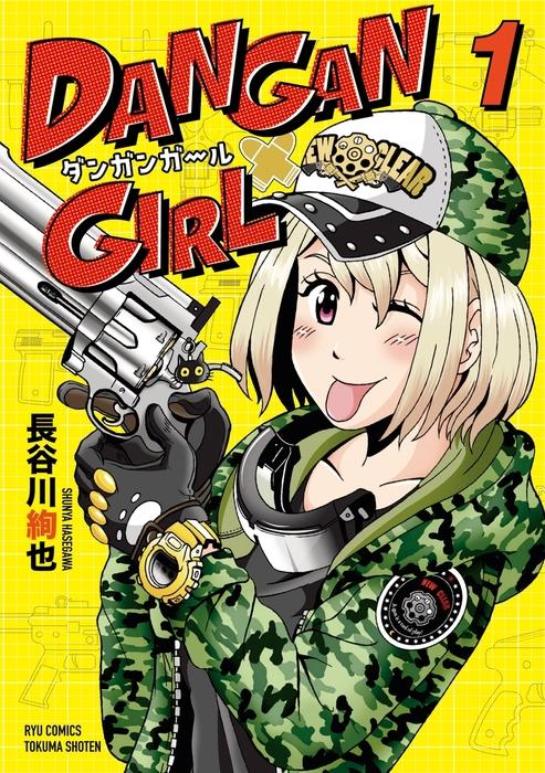 DANGAN GIRL(1)【電子限定特典ペーパー付き】-電子書籍-拡大画像
