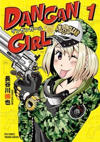 DANGAN GIRL(1)【電子限定特典ペーパー付き】