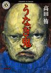 うなぎ鬼-電子書籍