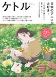 ケトル Vol.35   2017年2月発売号 [雑誌]-電子書籍