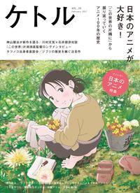 ケトル Vol.35   2017年2月発売号 [雑誌]