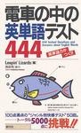電車の中の英単語テスト444 英単語力がつく-電子書籍