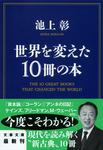 世界を変えた10冊の本-電子書籍