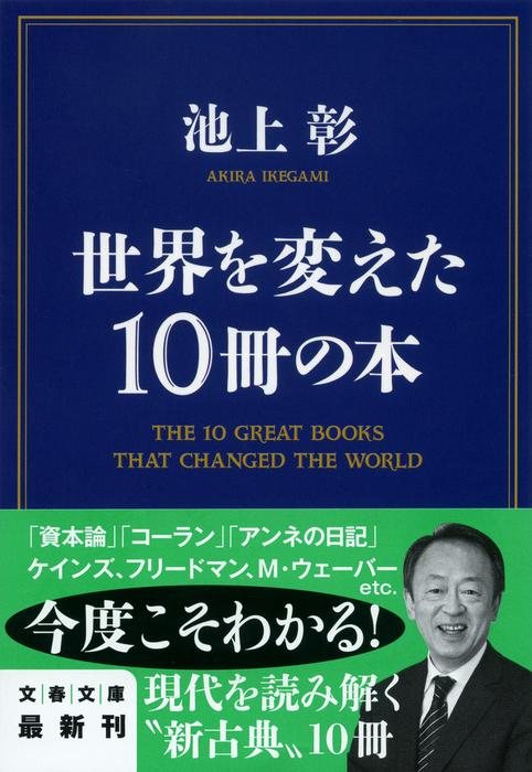 世界を変えた10冊の本-電子書籍-拡大画像