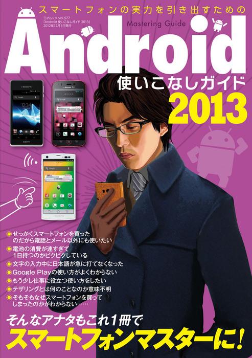 Android使いこなしガイド2013拡大写真