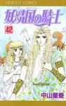 妖精国の騎士(アルフヘイムの騎士) 42-電子書籍