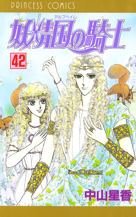 妖精国の騎士(アルフヘイムの騎士) 42-電子書籍-拡大画像