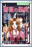 薔薇の聖痕『フレイヤ連載』 3話-電子書籍