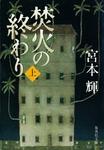 焚火の終わり 上-電子書籍