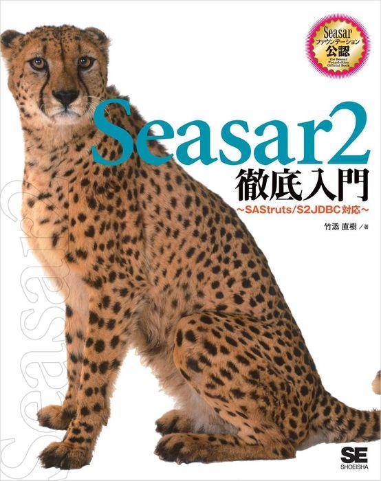 Seasar2徹底入門 SAStruts/S2JDBC対応拡大写真