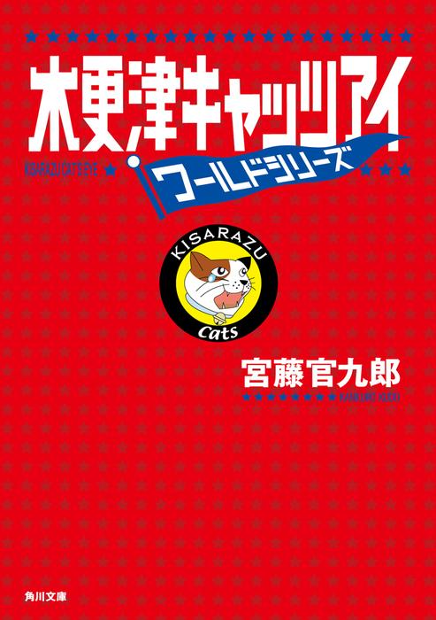 木更津キャッツアイ ワールドシリーズ拡大写真